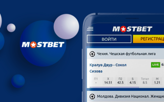 БК Мостбет запустила новые приложения для смартфонов