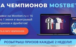 Акция «Лига Чемпионов» в Мостбет