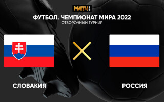 Эксперты БК Mostbet предсказывают победу России в матче против Словакии