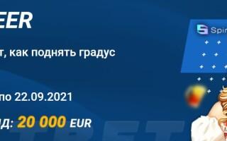 Let it beer: акция от Mostbet с призовым фондом в 20000 евро